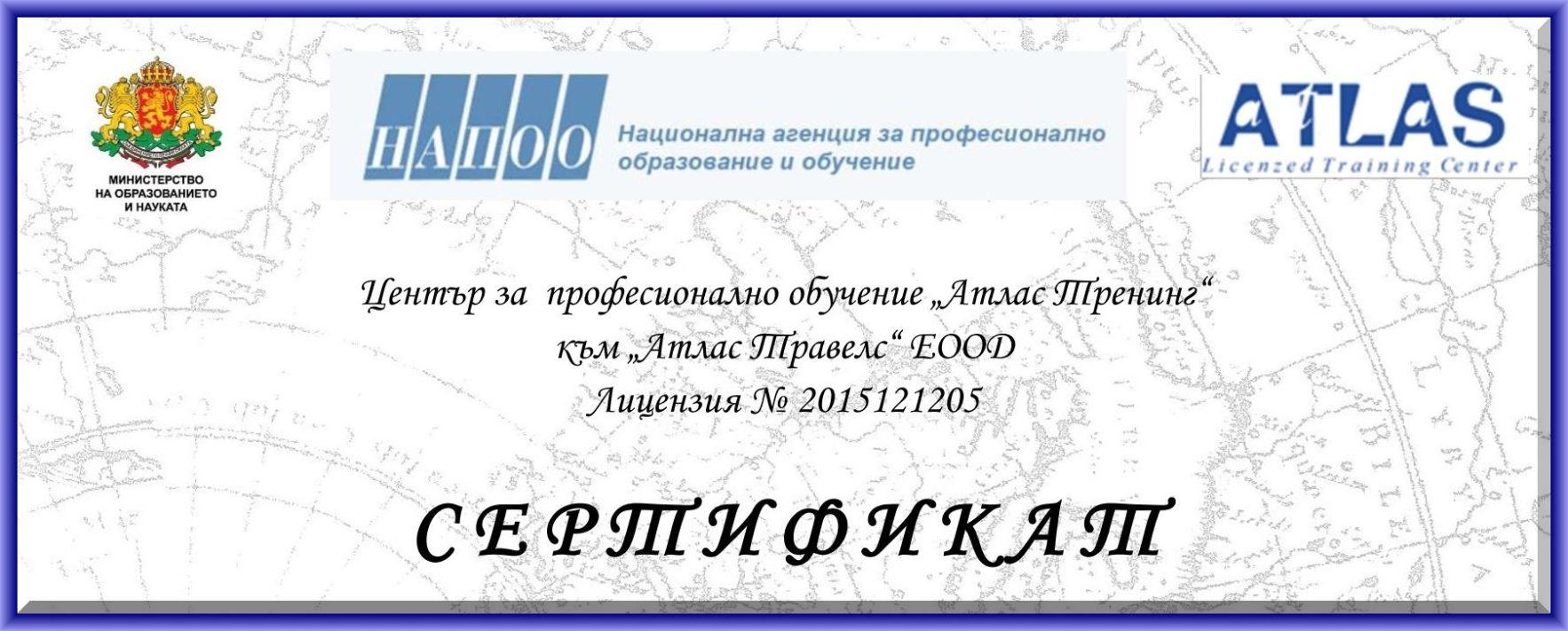 Certificate_Atlas